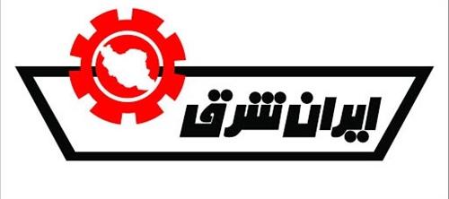 معرفی شرکت ایران شرق